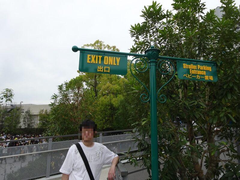 ミニオンパーク出口
