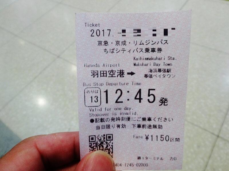 乗車券(運賃)