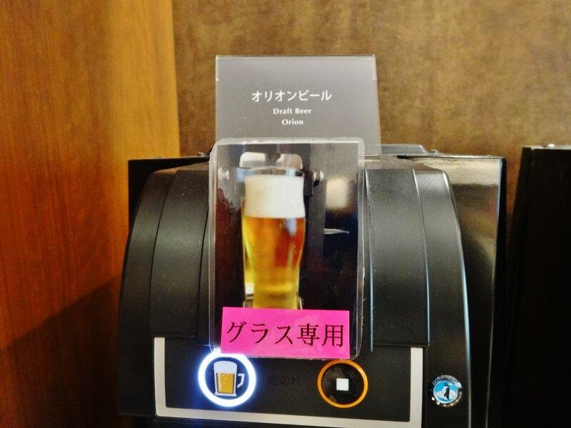 グラス専用‐オリオンビール
