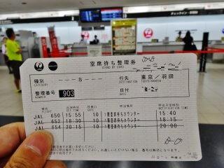 JAL空席待ち整理券