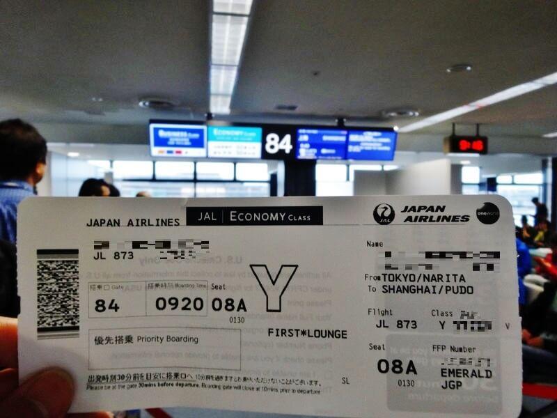 成田-上海浦東-jal搭乗券
