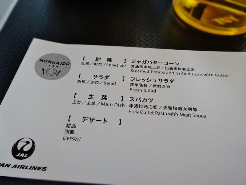 機内食メニュー表