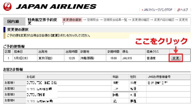 特典航空券予約変更-3
