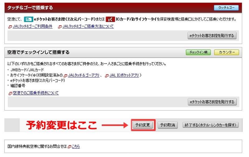 特典航空券予約変更-2