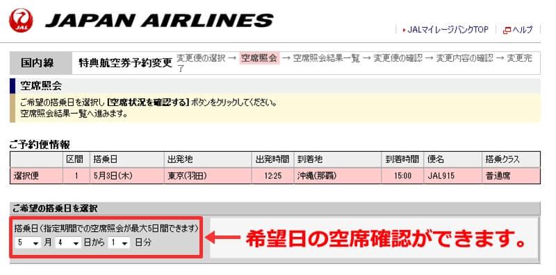 特典航空券予約変更-4