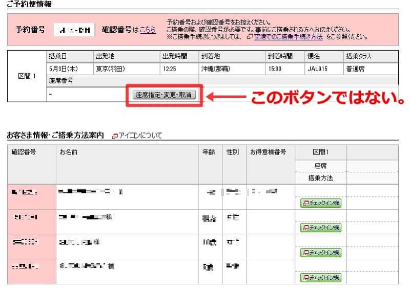 特典航空券予約変更-1