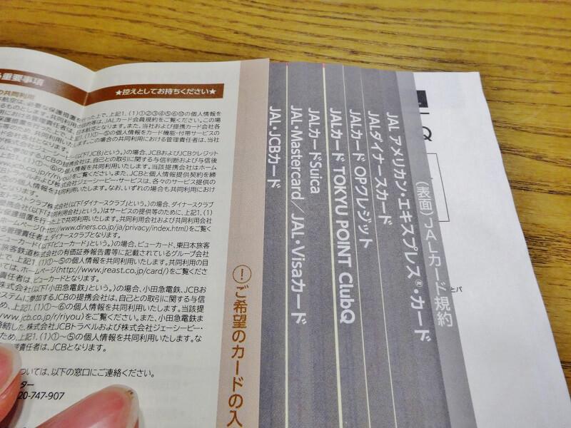 JALカード申込書