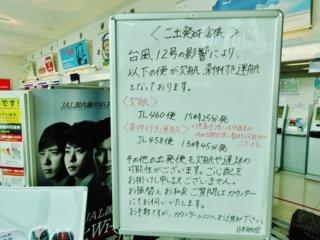 JAL台風で欠航
