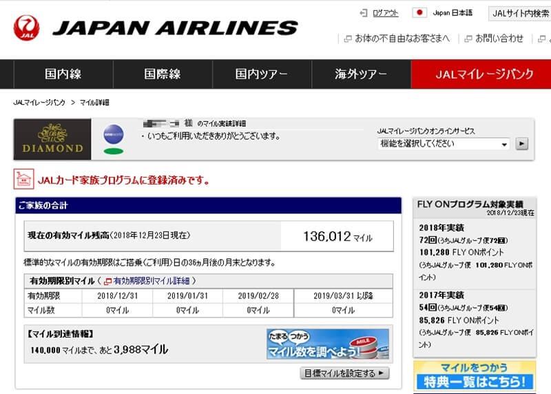 JAL搭乗回数