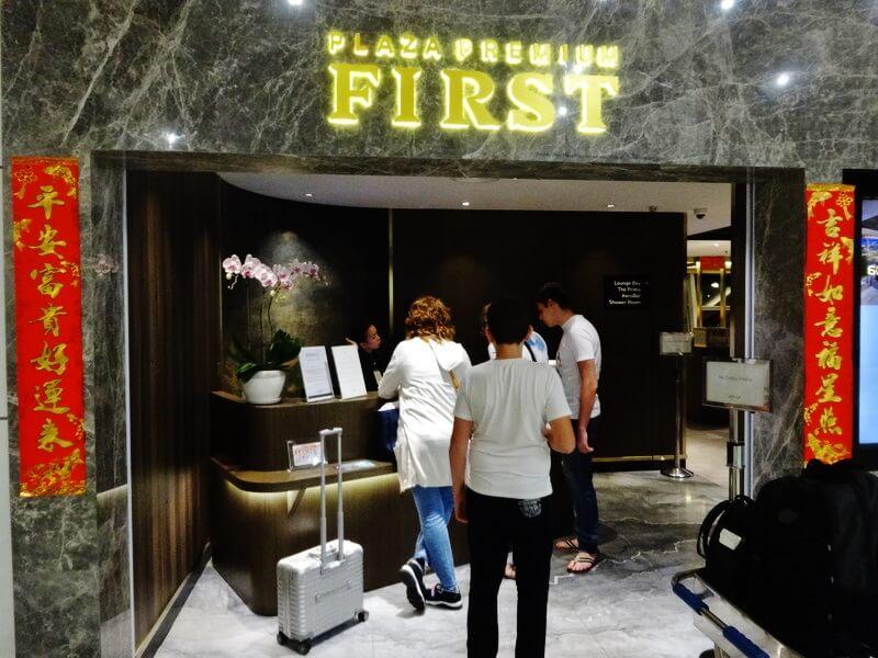 plaza premium first loungeエントランス