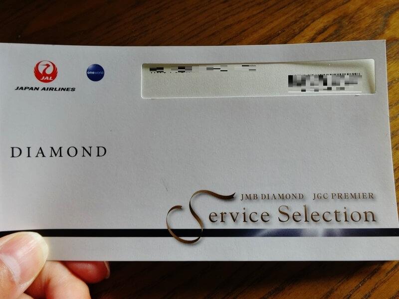 JMBサービスコレクション