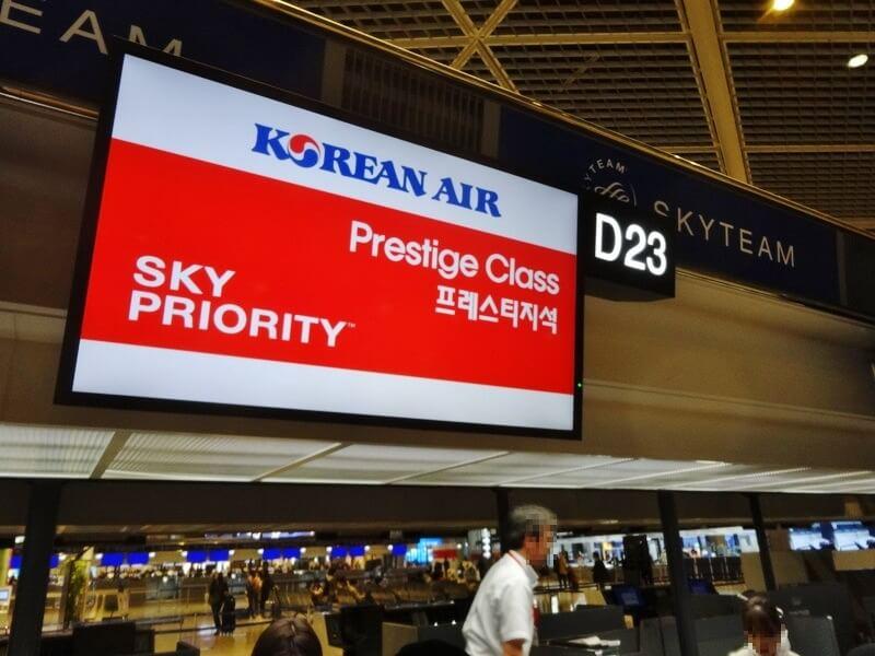 大韓航空ファーストクラス受付