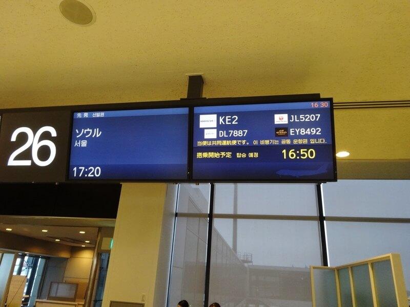 大韓航空JALコードシェア便